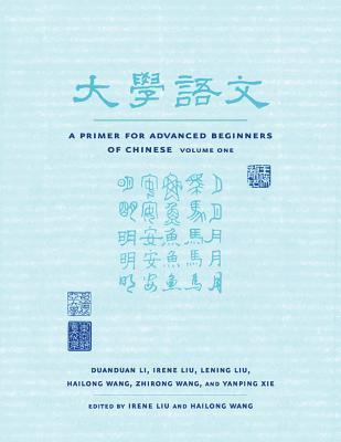 A Primer for Advanced Beginners of Chinese: v.1