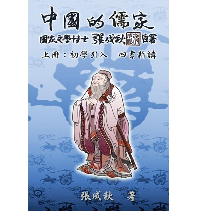The four books of confucianism and the chinese individual