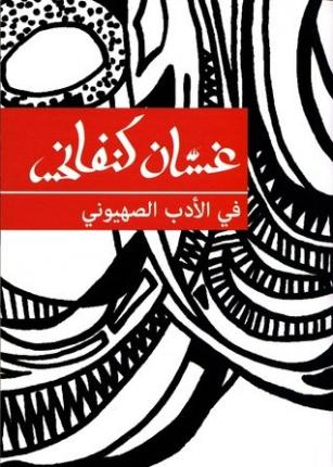 ghassan kanafani resistance literature 3 palestinian literature translated from: resistance literature in occupied palestine by ghassan kanafani the fall of palestine to the zionists in 1948 led to a disastrous change both in the number and.