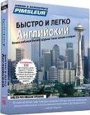 Pimsleur English for Russian Speakers Quick & Simple Course - Level 1 Lessons 1-8 CD