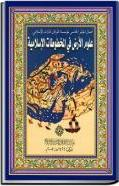 The Earth and its Sciences in Islamic Manuscripts: Proceedings of the Fifth Conference of Al-Furqan Islamic Heritage Foundation, 24-25 November 1999 2005