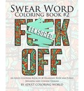 Swear Word Coloring Book #2