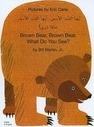 Brown Bear, Brown Bear, What Do You See? In Arabic and English